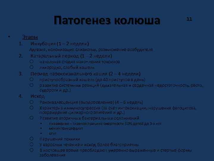 Патогенез колюша • 11 Этапы 1. 2. 3. 4. Инкубация (1 – 2 недели)