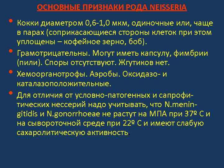 ОСНОВНЫЕ ПРИЗНАКИ РОДА NEISSERIA • Кокки диаметром 0, 6 -1, 0 мкм, одиночные или,