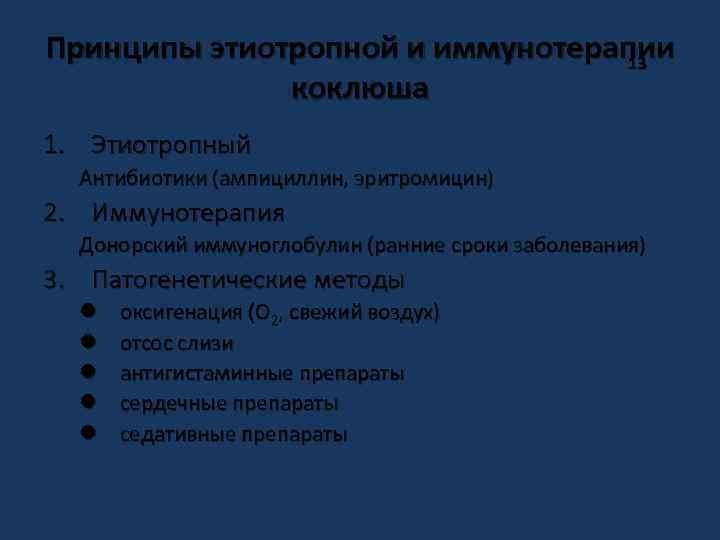 Принципы этиотропной и иммунотерапии 13 коклюша 1. Этиотропный Антибиотики (ампициллин, эритромицин) 2. Иммунотерапия Донорский