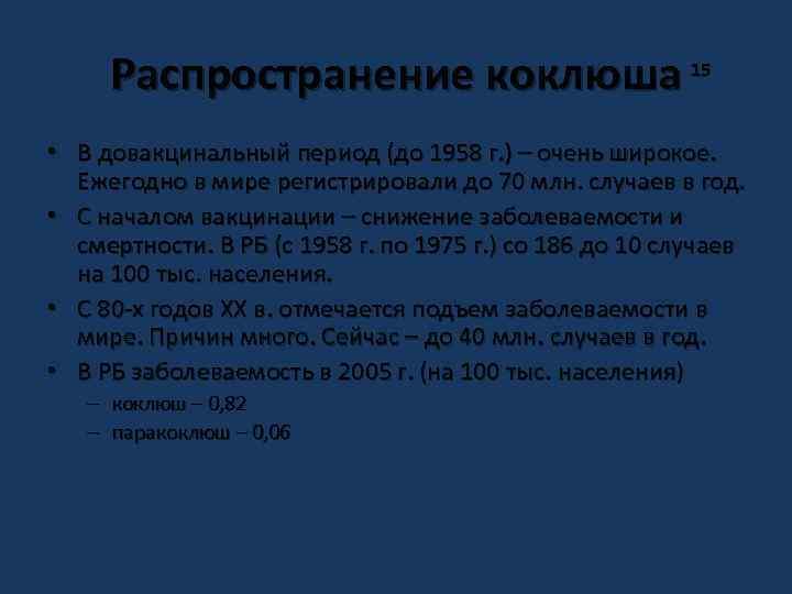 Распространение коклюша 15 • В довакцинальный период (до 1958 г. ) – очень широкое.