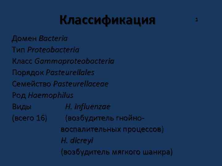 Классификация Домен Bacteria Тип Proteobacteria Класс Gammaproteobacteria Порядок Pasteurellales Семейство Pasteurellaceae Род Haemophilus Виды