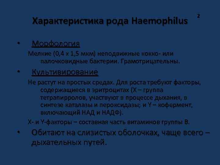 Характеристика рода Haemophilus • 2 Морфология Мелкие (0, 4 х 1, 5 мкм) неподвижные