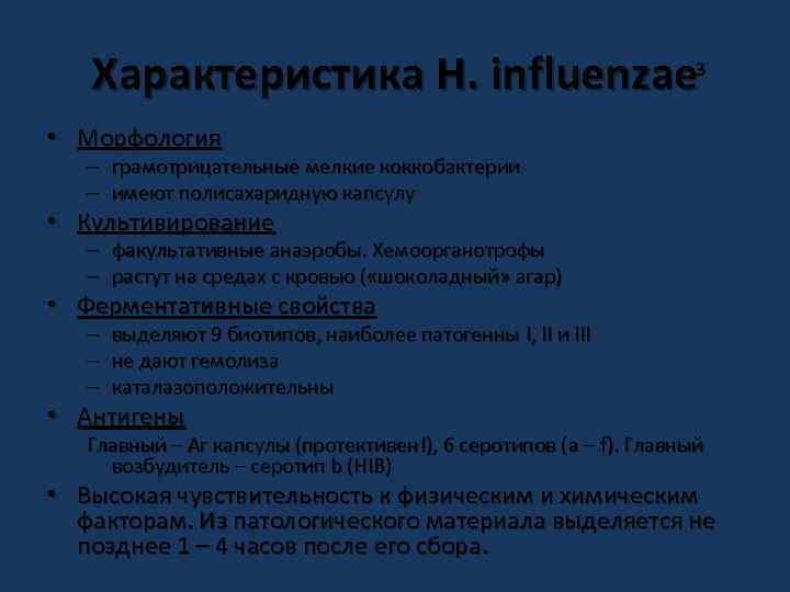 Характеристика H. influenzae 3 • Морфология – грамотрицательные мелкие коккобактерии – имеют полисахаридную капсулу