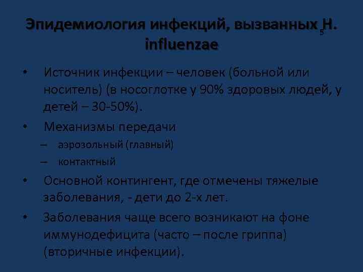 Эпидемиология инфекций, вызванных 5 H. influenzae • • Источник инфекции – человек (больной или