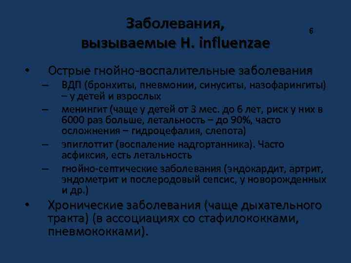 Заболевания, вызываемые H. influenzae • Острые гнойно-воспалительные заболевания – – • 6 ВДП (бронхиты,