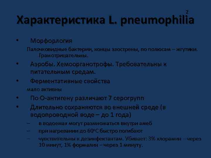 2 Характеристика L. pneumophilia • Морфорлогия Палочковидные бактерии, концы заострены, по полюсам – жгутики.
