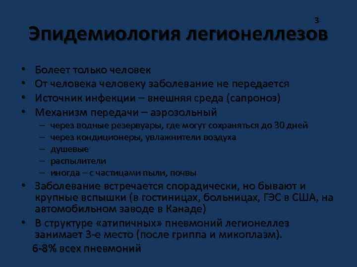 3 Эпидемиология легионеллезов • • Болеет только человек От человека человеку заболевание не передается