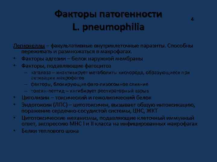 Факторы патогенности L. pneumophilia 4 Легионеллы – факультативные внутриклеточные паразиты. Способны переживать и размножаться