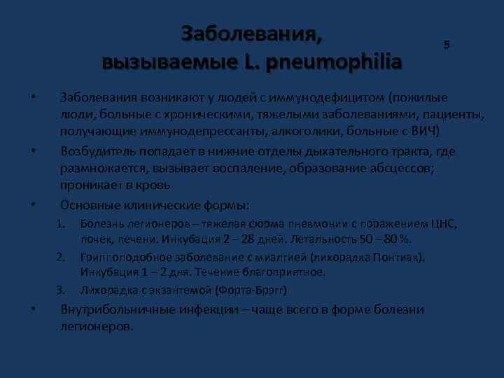 Заболевания, вызываемые L. pneumophilia • • • Заболевания возникают у людей с иммунодефицитом (пожилые