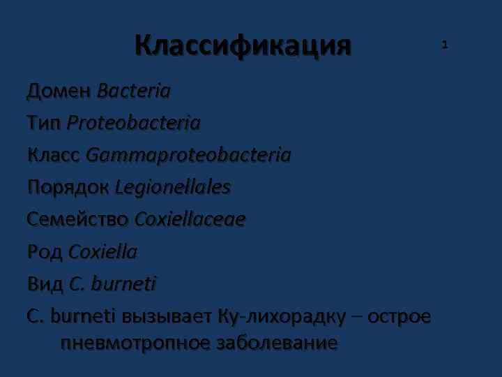 Классификация Домен Bacteria Тип Proteobacteria Класс Gammaproteobacteria Порядок Legionellales Семейство Coxiellaceae Род Coxiella Вид