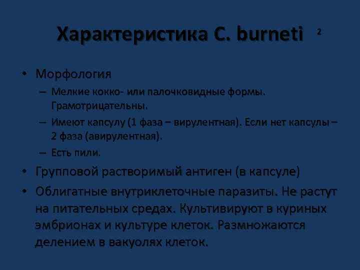 Характеристика C. burneti 2 • Морфология – Мелкие кокко- или палочковидные формы. Грамотрицательны. –