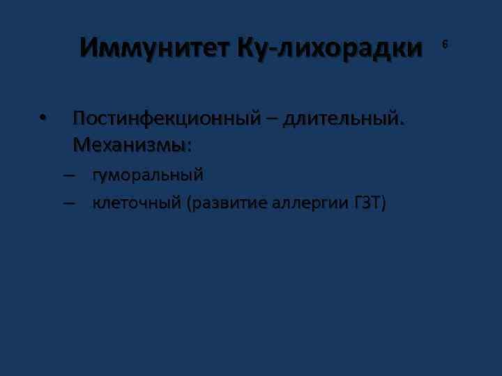 Иммунитет Ку-лихорадки • Постинфекционный – длительный. Механизмы: – гуморальный – клеточный (развитие аллергии ГЗТ)