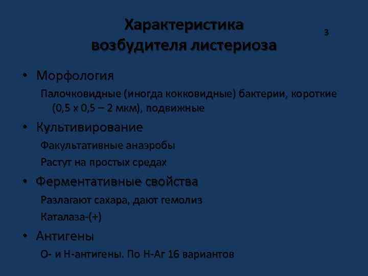 Характеристика возбудителя листериоза 3 • Морфология Палочковидные (иногда кокковидные) бактерии, короткие (0, 5 х