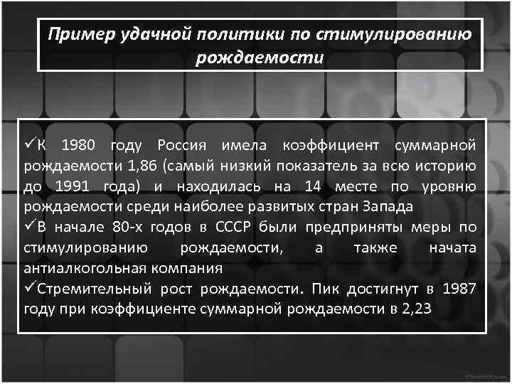 Пример удачной политики по стимулированию рождаемости üК 1980 году Россия имела коэффициент суммарной рождаемости