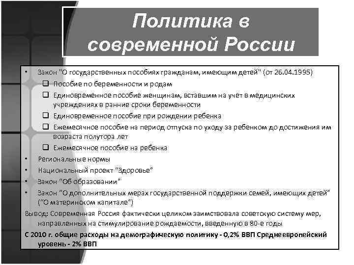 Политика в современной России Закон