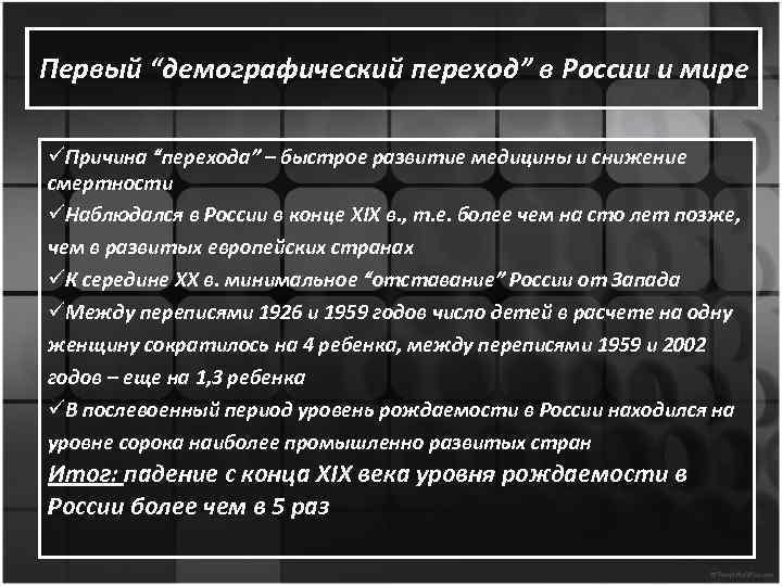 """Первый """"демографический переход"""" в России и мире üПричина """"перехода"""" – быстрое развитие медицины и"""