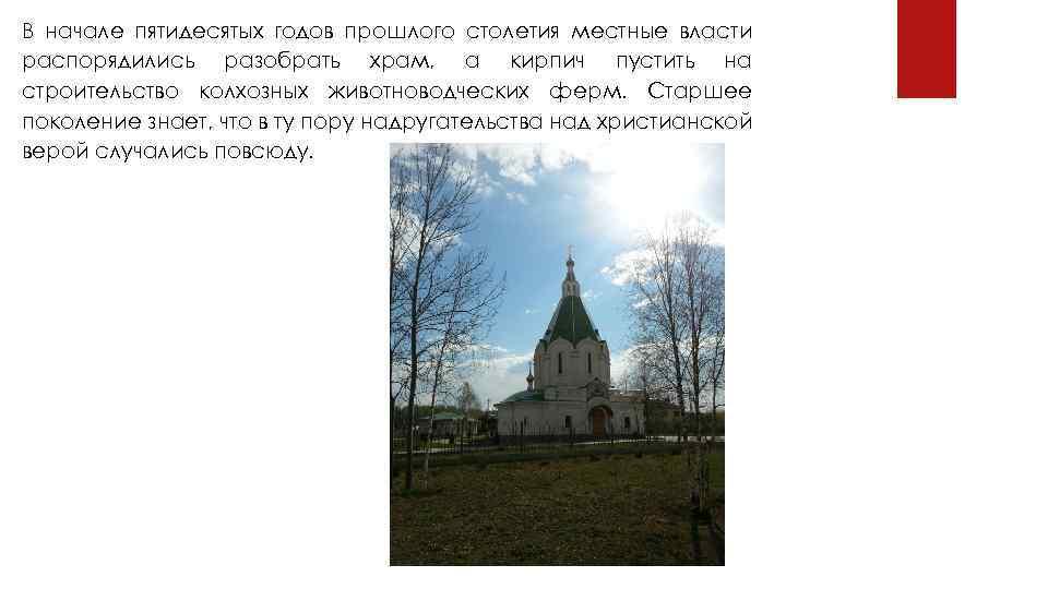 В начале пятидесятых годов прошлого столетия местные власти распорядились разобрать храм, а кирпич пустить