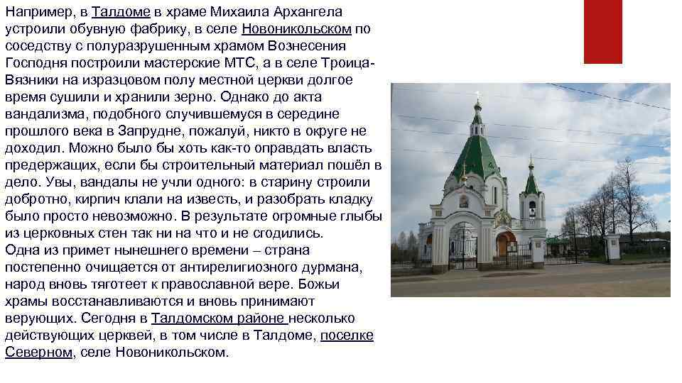 Например, в Талдоме в храме Михаила Архангела устроили обувную фабрику, в селе Новоникольском по