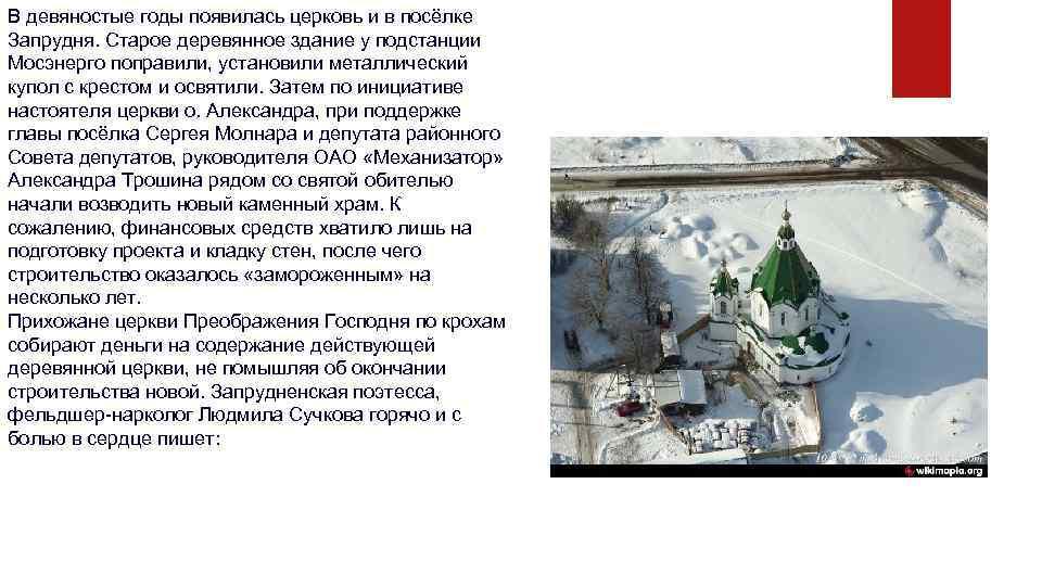 В девяностые годы появилась церковь и в посёлке Запрудня. Старое деревянное здание у подстанции