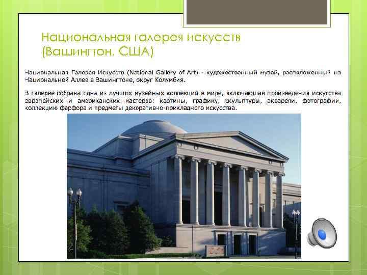 Национальная галерея искусств (Вашингтон, США)