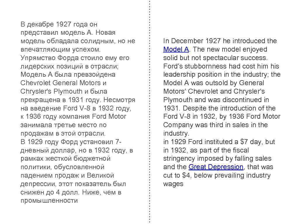 В декабре 1927 года он представил модель А. Новая модель обладала солидным, но не