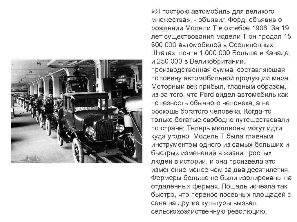 «Я построю автомобиль для великого множества» , - объявил Форд, объявив о рождении
