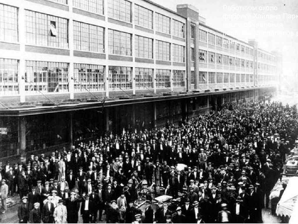 Работники около фабрики Хайлэнд Парк после объявления политики