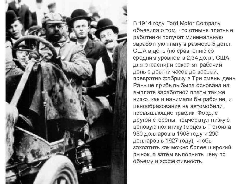 В 1914 году Ford Motor Company объявила о том, что отныне платные работники получат