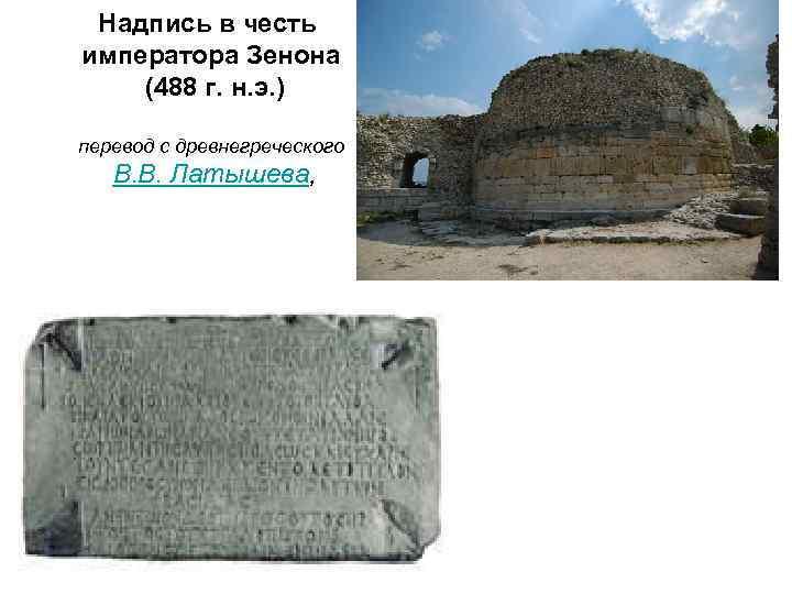 Надпись в честь императора Зенона (488 г. н. э. ) перевод с древнегреческого В.