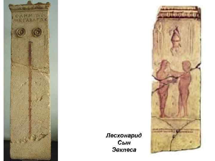Лесхонарид Сын Эвклеса