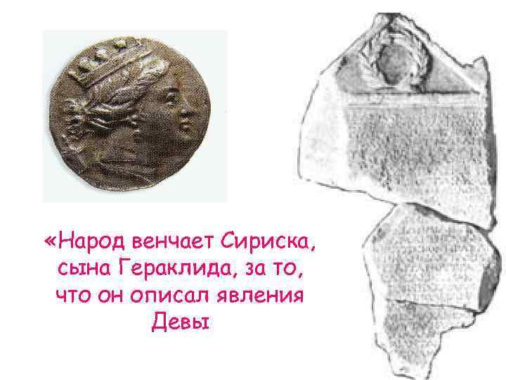 «Народ венчает Сириска, сына Гераклида, за то, что он описал явления Девы