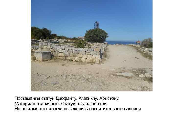 Постаменты статуй Диофанту, Агасиклу, Аристону Материал различный. Статуи раскрашивали. На постаментах иногда высекались посвятительные