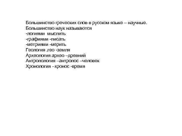 Большинство греческих слов в русском языке – научные. Большинство наук называются -логиями мыслить -графиями