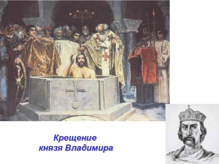 Крещение князя Владимира