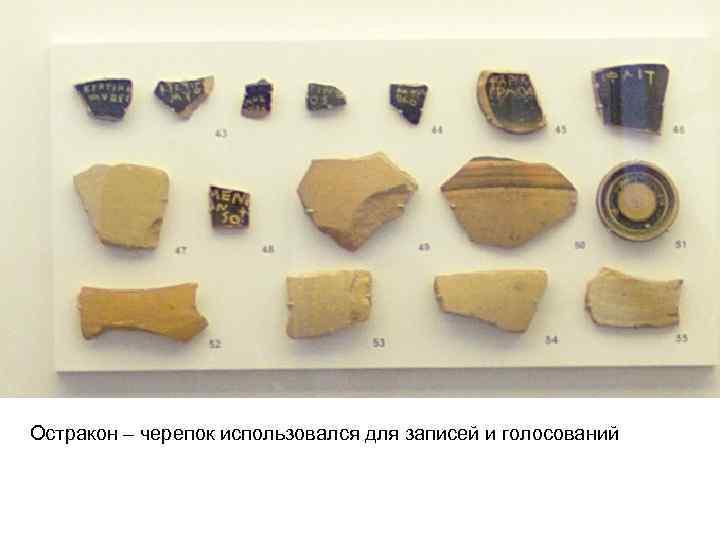 Остракон – черепок использовался для записей и голосований