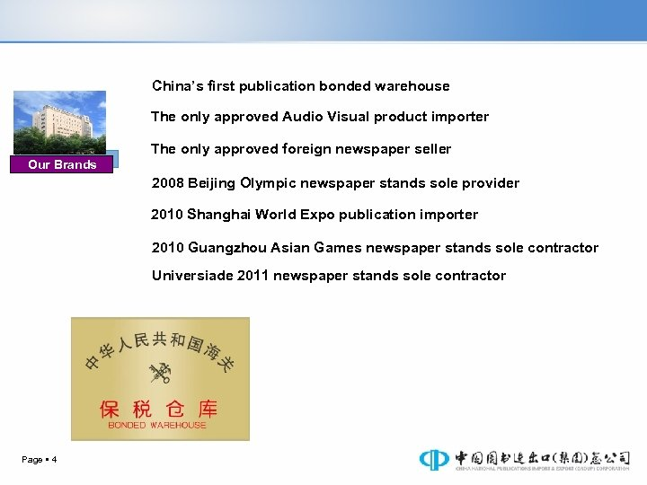 China's first publication bonded warehouse The only approved Audio Visual product importer The only