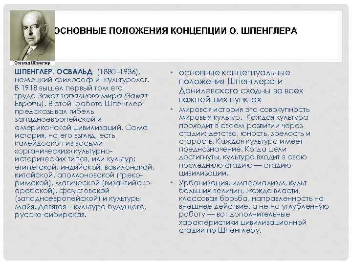 ОСНОВНЫЕ ПОЛОЖЕНИЯ КОНЦЕПЦИИ О. ШПЕНГЛЕРА ШПЕНГЛЕР, ОСВАЛЬД (1880– 1936), немецкий философ и культуролог. В