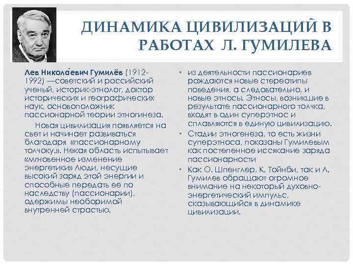 ДИНАМИКА ЦИВИЛИЗАЦИЙ В РАБОТАХ Л. ГУМИЛЕВА Лев Никола евич Гумилёв (19121992) —советский и российский