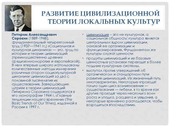 РАЗВИТИЕ ЦИВИЛИЗАЦИОННОЙ ТЕОРИИ ЛОКАЛЬНЫХ КУЛЬТУР • цивилизация – это не культурная, а Питирим Александрович