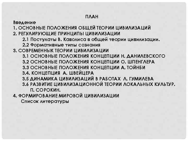 ПЛАН Введение 1. ОСНОВНЫЕ ПОЛОЖЕНИЯ ОБЩЕЙ ТЕОРИИ ЦИВИЛИЗАЦИЙ 2. РЕГУЛИРУЮЩИЕ ПРИНЦИПЫ ЦИВИЛИЗАЦИИ 2. 1