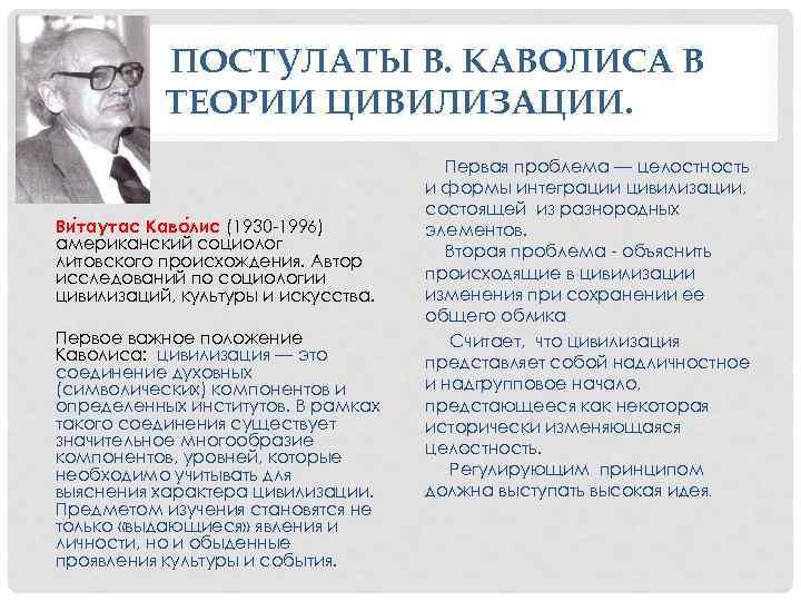 ПОСТУЛАТЫ В. КАВОЛИСА В ТЕОРИИ ЦИВИЛИЗАЦИИ. Ви таутас Каво лис (1930 -1996) американский социолог