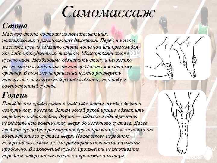 Стопа Самомассаж Массаж стопы состоит из поглаживающих, растирающих и разминающих движений. Перед началом массажа