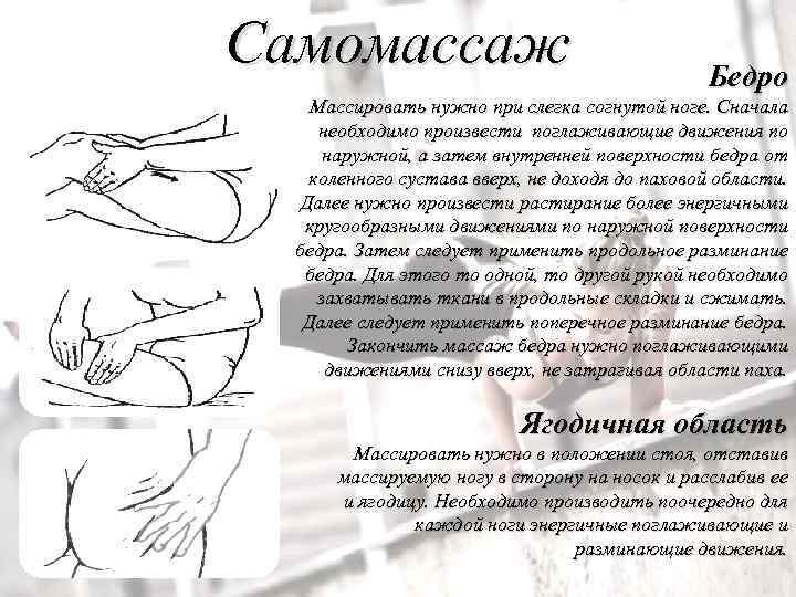 Самомассаж Бедро Массировать нужно при слегка согнутой ноге. Сначала необходимо произвести поглаживающие движения по