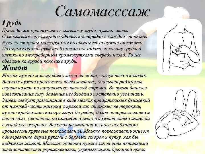 Грудь Самомасссаж Прежде чем приступить к массажу груди, нужно сесть. Самомассаж груди производится поочередно