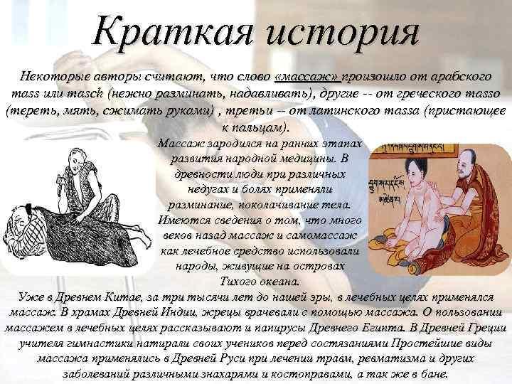 Краткая история Некоторые авторы считают, что слово «массаж» произошло от арабского mass или masch