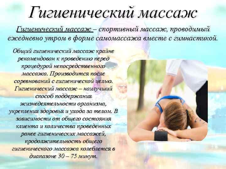 Гигиенический массаж – спортивный массаж, проводимый ежедневно утром в форме самомассажа вместе с гимнастикой.
