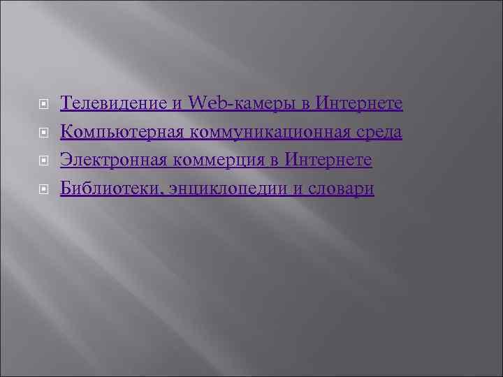 Телевидение и Web-камеры в Интернете Компьютерная коммуникационная среда Электронная коммерция в Интернете Библиотеки,