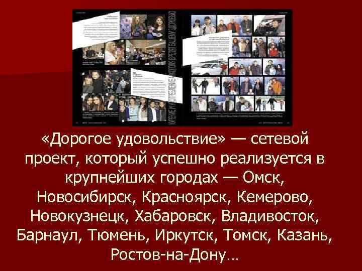 «Дорогое удовольствие» — сетевой проект, который успешно реализуется в крупнейших городах — Омск,