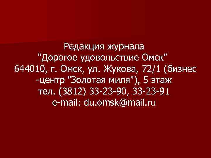Редакция журнала