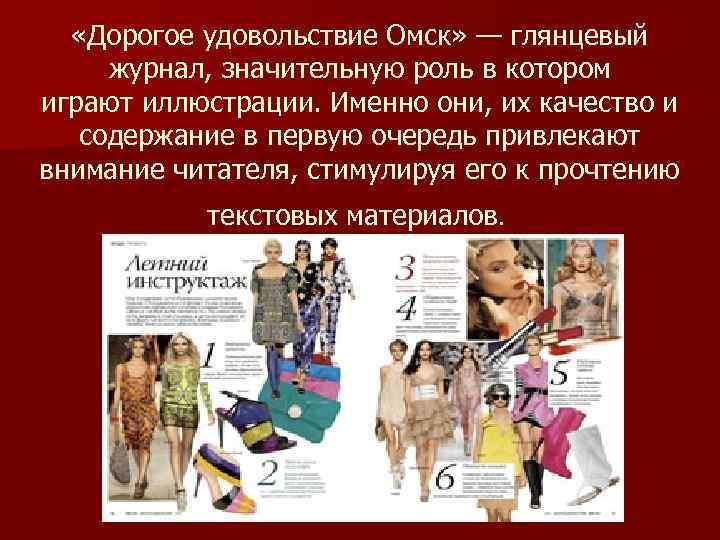 «Дорогое удовольствие Омск» — глянцевый журнал, значительную роль в котором играют иллюстрации. Именно